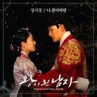 The Crowned Clown OST Part 6