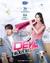 Devil Sister-1