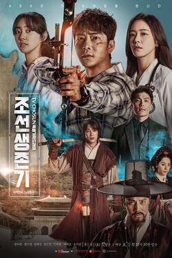 Joseon Survival-CSTV-2019-02