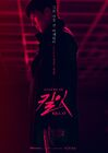 Kill It-OCN-2019-02