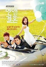 MarriageNotDating 220px