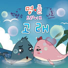 Nicole Jung - Whale