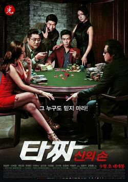Tazza- The High Rollers 22014-12