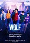 Wolf (2019)-2