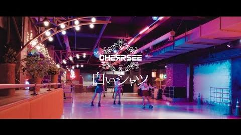 CHERRSEE「白いシャツ」Music Video