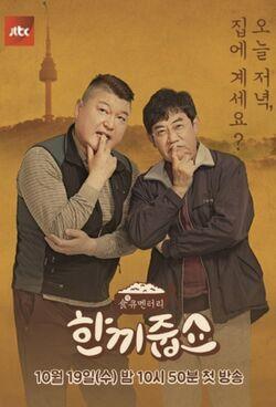 Let's Eat Dinner Together-jTBC