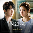 Bride of the Water God OST Part6