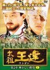 Emperor Wang Gun003