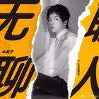 Hua Chen Yu - I'm Boring-CD