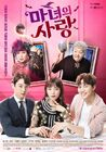 Witch's Love-MBN-2018-03