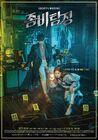 Zombie Detective-KBS2-2020-04