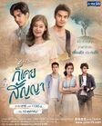 Love Songs Love Series Gor Koey Sunya-1