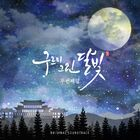 Love in the Moonlight OST - Special BGM