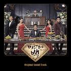 Mr. Back OST