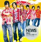 News-sayaendou
