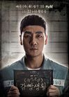 Smart Prison Living-tvN-2017-4