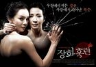 The Tale of Janghwa and Hongryeon2