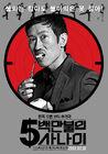 조희봉-캐릭터포스터
