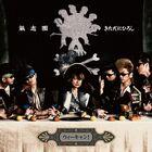600px-Kishidan to Kitadani Hiroshi - We Can! (CD only)