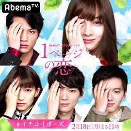 Ichi Peeji no Koi (1ページの恋) Abema TV2019