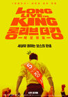 Long Live The King-2019-03
