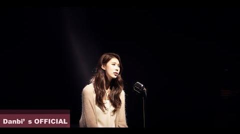 M V Cheon Danbi(천단비) - A way to farewell(이별로 걷는 길)