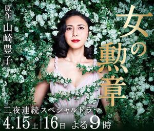Onna no Kunsho FujiTV2017