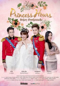 Princess Hours Thailand
