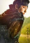 The Joseon ShooterKBS22014-7