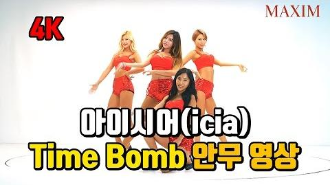 4k 아이시어(icia) - Time Bomb 안무 영상
