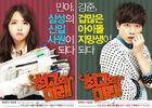 A Better Tomorrow-Naver TV-2014-01
