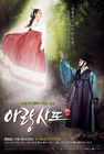 Arang and the Magistrate