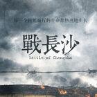 Battle of Changsha 03