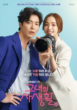 Her Private Life-tvN-2019-01
