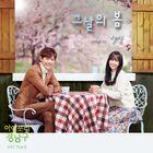 I'm Sorry Kang Nam Goo OSTPart6