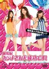 Kanna's Big Success-DVD
