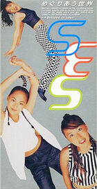 S.E.S - World Comes Around