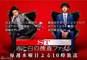 STTemporada1 NTV2014