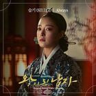 The Crowned Clown OST Part 5