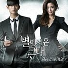 You Who Came From the Stars OST Part 2