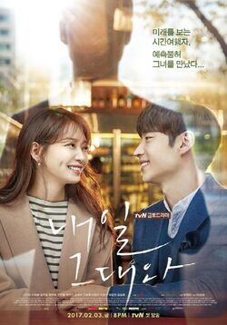 Tomorrow with You-tvN-2017