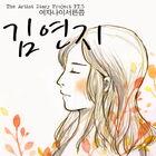 Kim Yeon Ji-The Artist Diary Project PT.5
