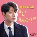 Legal High-JTBC-2019-09