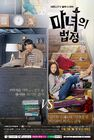 Witch's Court-KBS2-2017-5