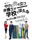 Yakeni Ben no Tatsu Bengoshi ga Gakko de Hoeru NHK2018
