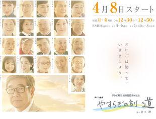Yasuragi no Toki ~ Michi TV-Asahi2019