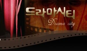 Drama City-KBS