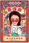 Fu Jing 12