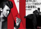 Hono no Tenkosei Reborn-Netflix-201712