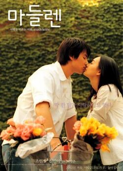 Madeleine south korean movie